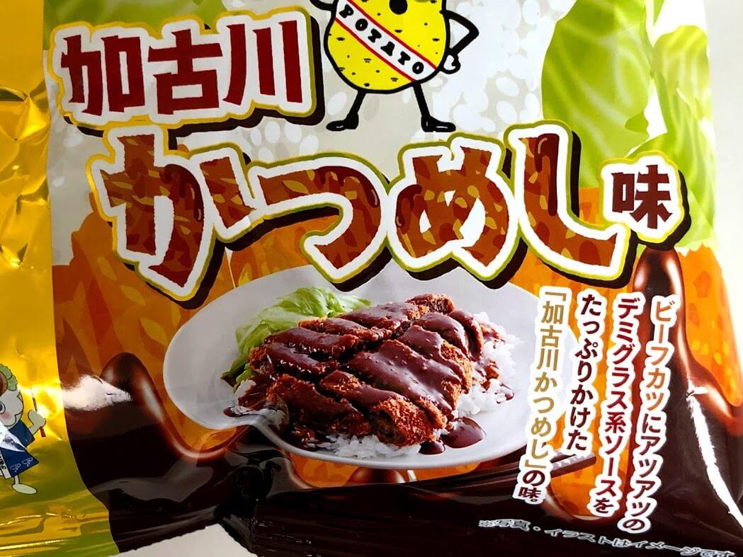 サッポロポテトバーベQあじ加古川かつめし味のかつめしの写真アップ