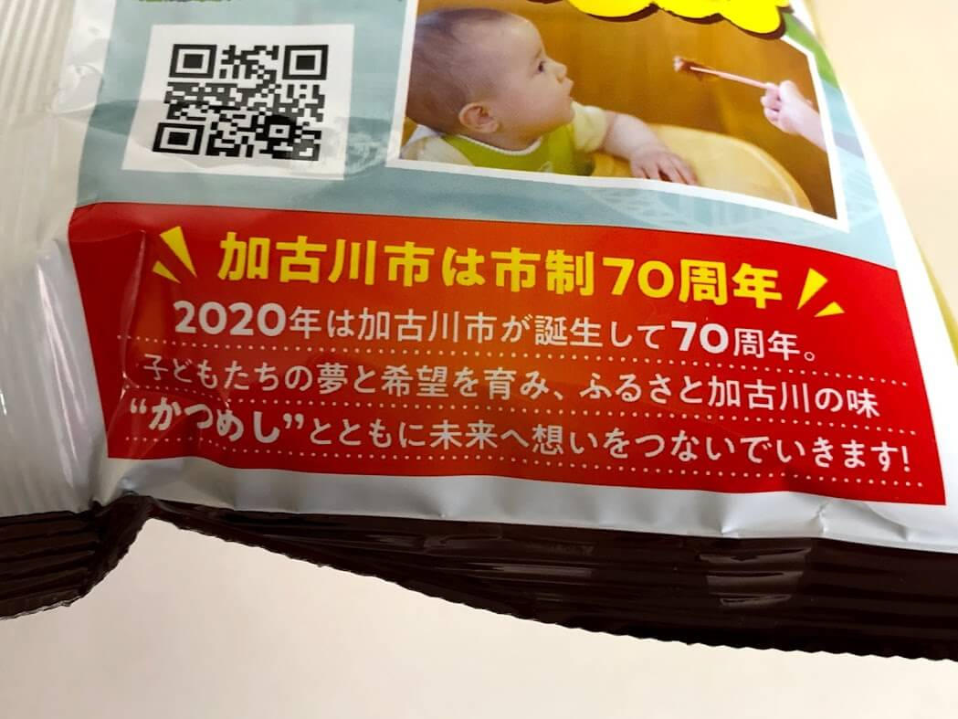 加古川市制70周年の解説