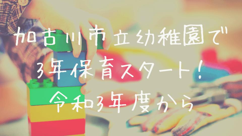 加古川市立幼稚園で3年保育スタート!令和3年度から