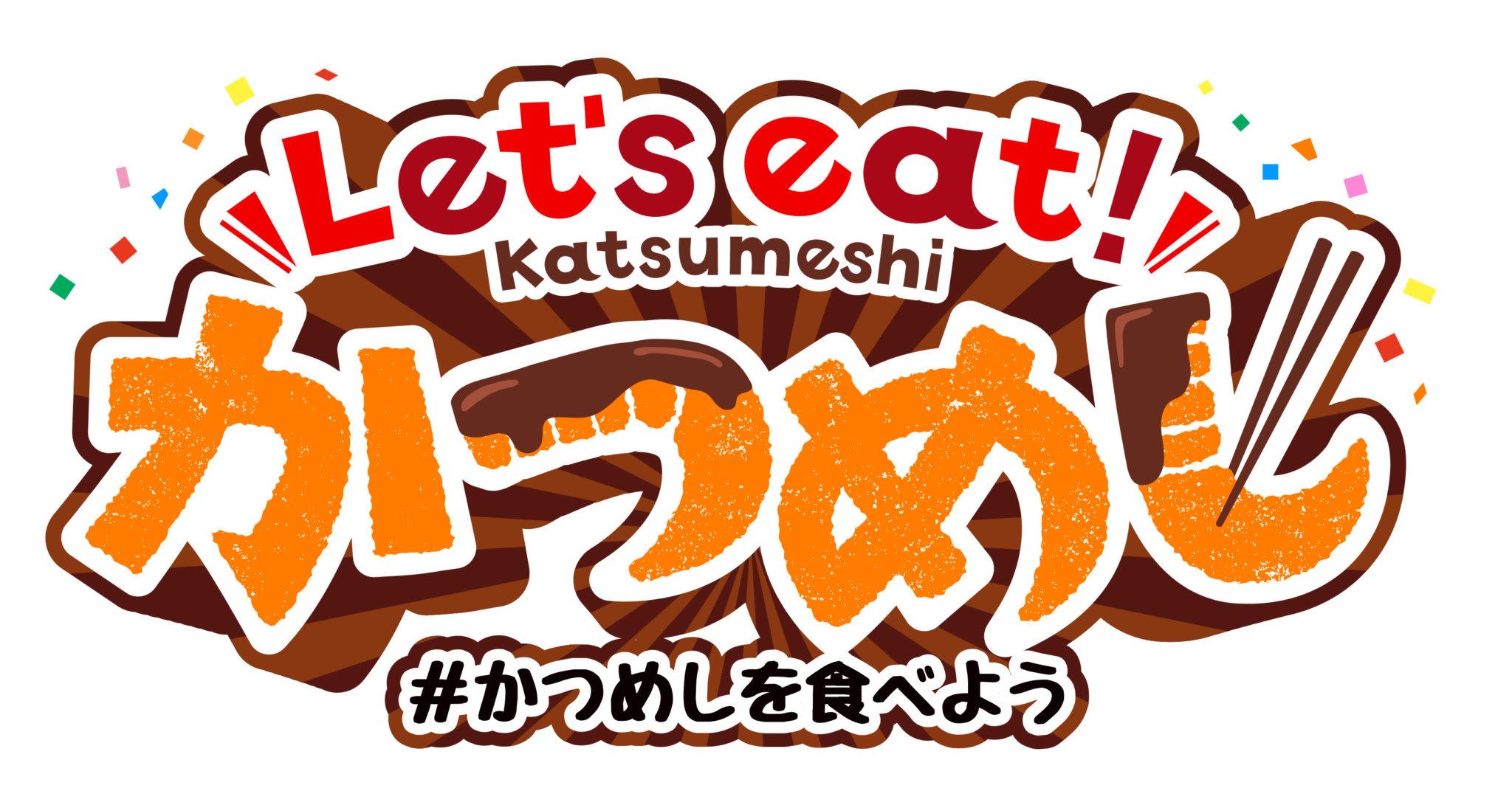 Let's eat かつめしロゴ