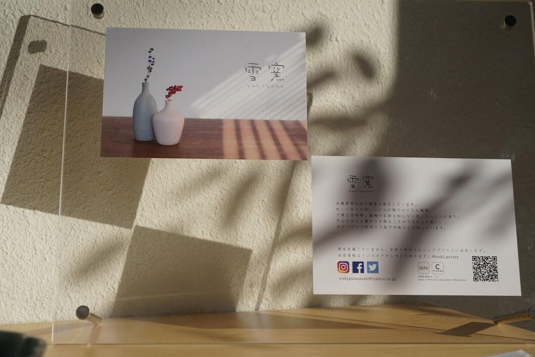 雪窯の紹介カード