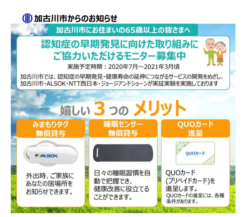 加古川市の認知症の早期発見に向けた取り組みにご協力いただけるモニター募集
