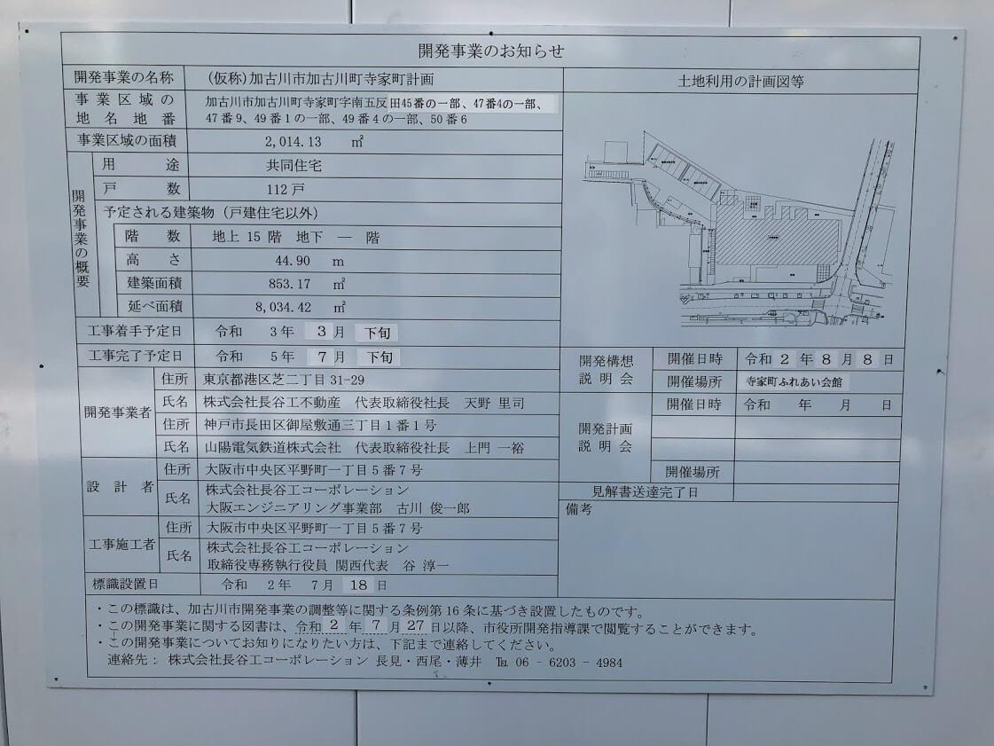 (仮称)加古川市加古川町寺家町計画の開発事業のお知らせ