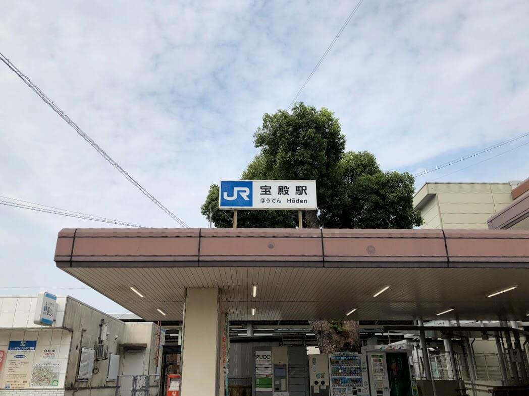 宝殿駅南口