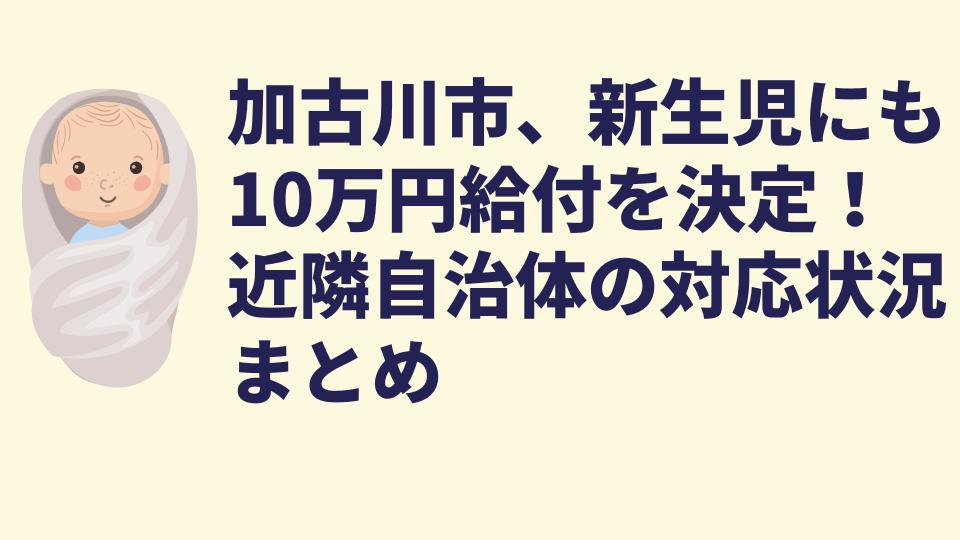 加古川市、新生児にも10万円給付を決定!近隣自治体の対応状況まとめ