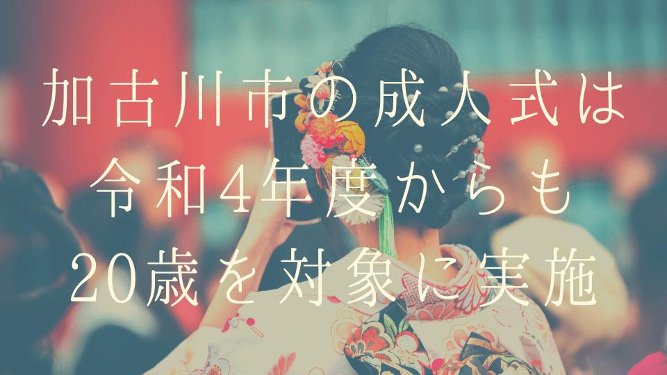 加古川市の成人式は令和4年度からも20歳を対象に実施