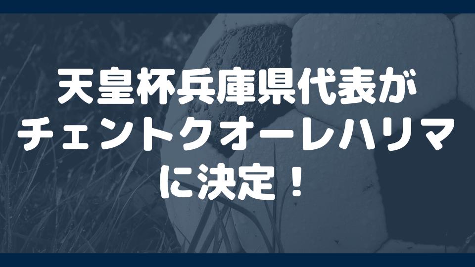 天皇杯兵庫県代表がチェントクオーレハリマに決定!