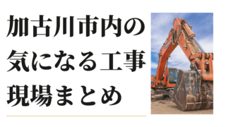 加古川市内の気になる工事現場まとめ