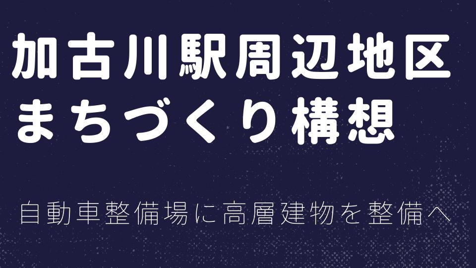 加古川駅周辺地区まちづくり構想 自動車整備場に構想建物を整備へ
