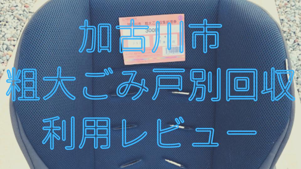 加古川市粗大ごみ戸別回収利用レビュー