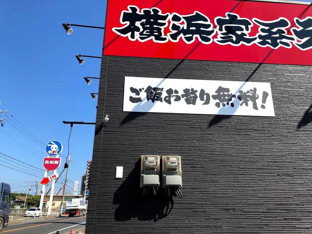 横浜家系ラーメン光大家加古川別府店と西松屋加古川別府店