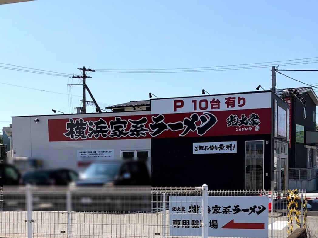 横浜家系ラーメン光大家加古川別府店の駐車場