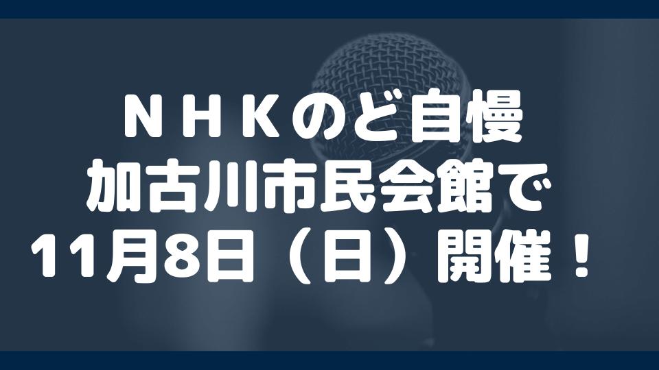 NHKのど自慢が加古川市民会館で11月8日(日)に開催されます!