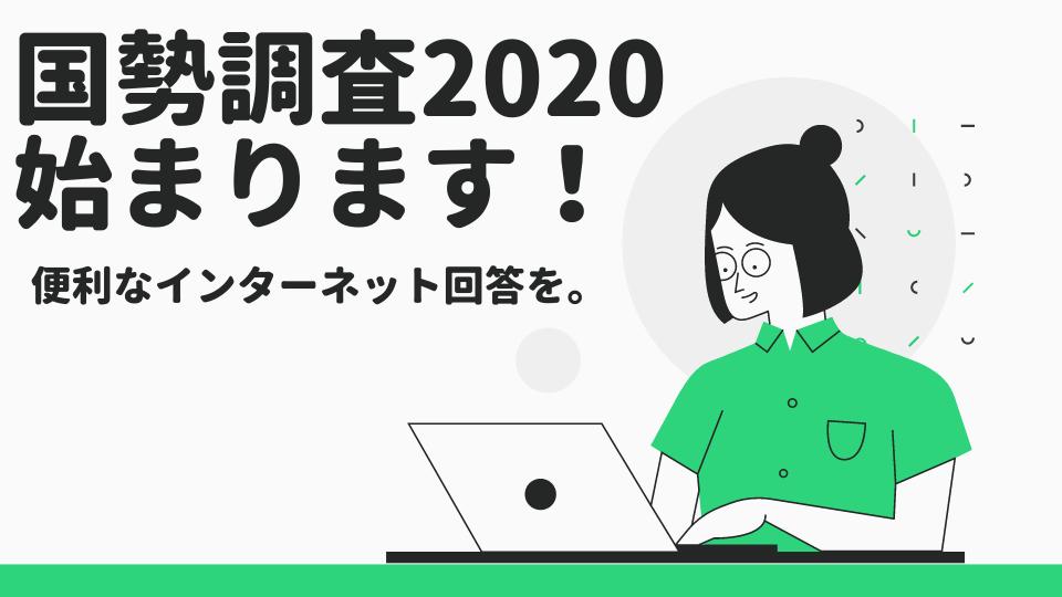 国勢調査2020始まります!