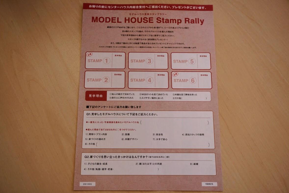 モデルハウス見学スタンプラリー用紙