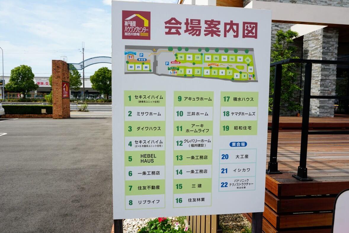 神戸新聞ハウジングセンター加古川会場の案内図