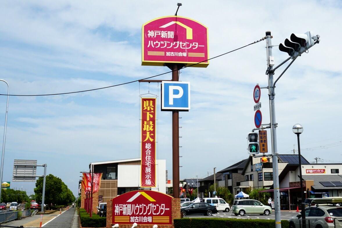 神戸新聞ハウジングセンター加古川会場の看板