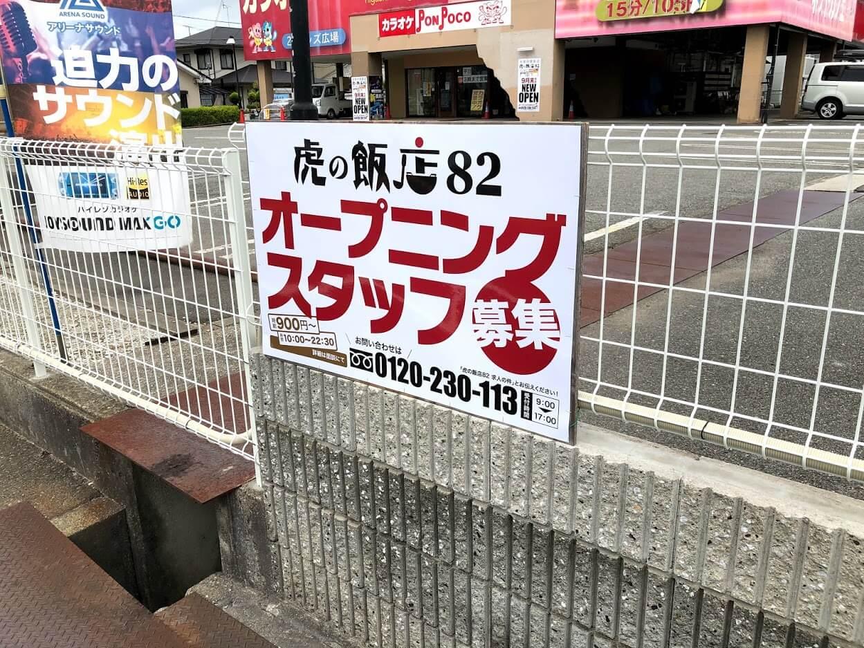 虎の飯店82オープンニングスタッフ募集看板