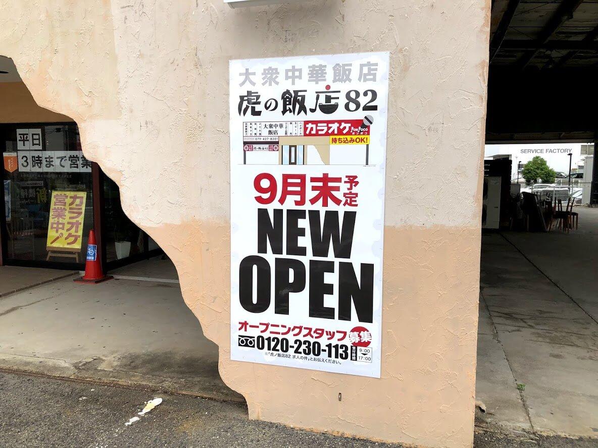 大衆中華飯店 虎の飯店82、9月末ニューオープン予定のお知らせ