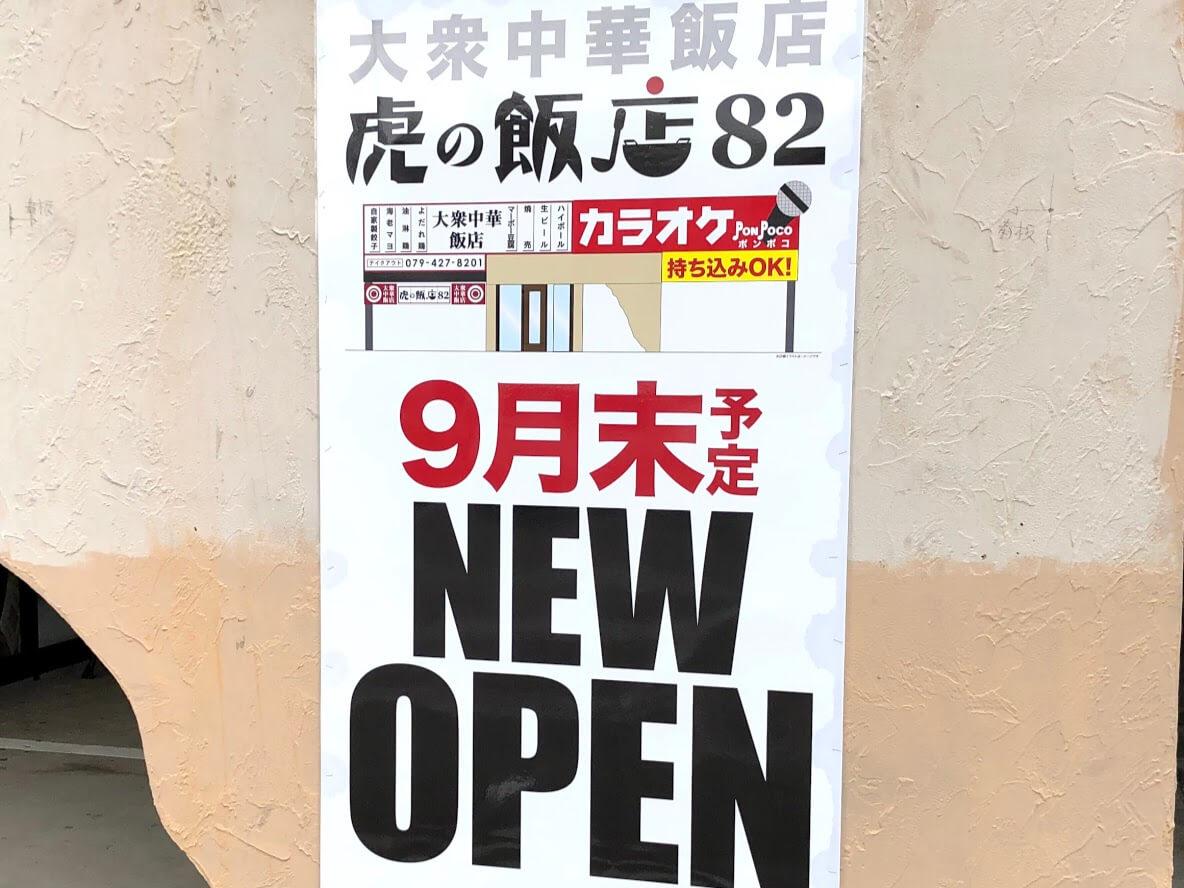 虎の飯店82オープン告知