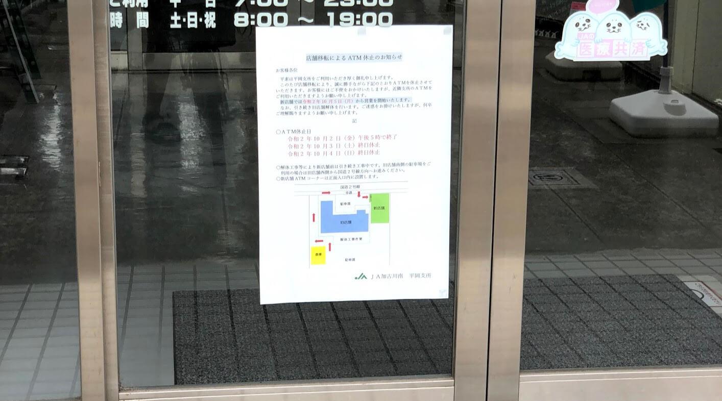 JA加古川南平岡支所のATMコーナー休止の貼り紙