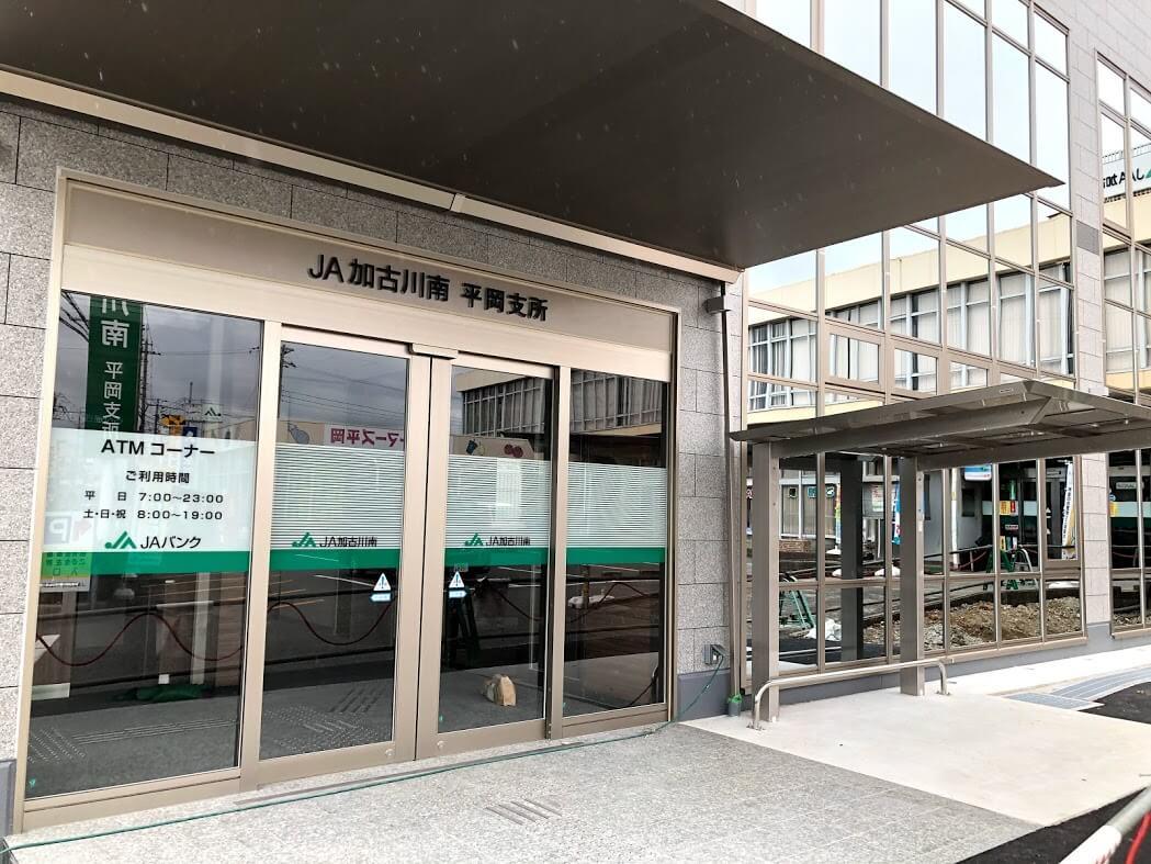JA加古川南平岡支所新店舗