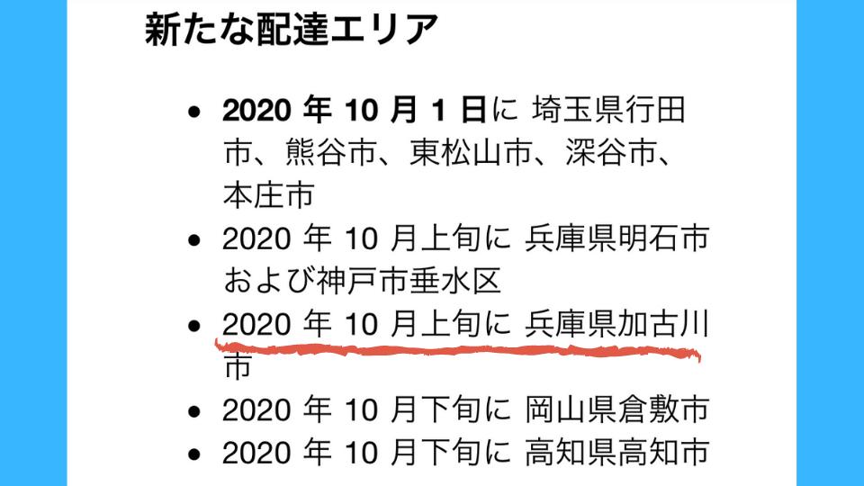 2020年10月上旬に兵庫県加古川市でウーバーイーツ開始のメール文面