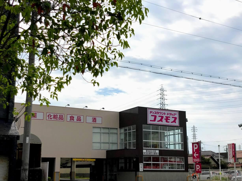 ドラッグストアコスモス東加古川店