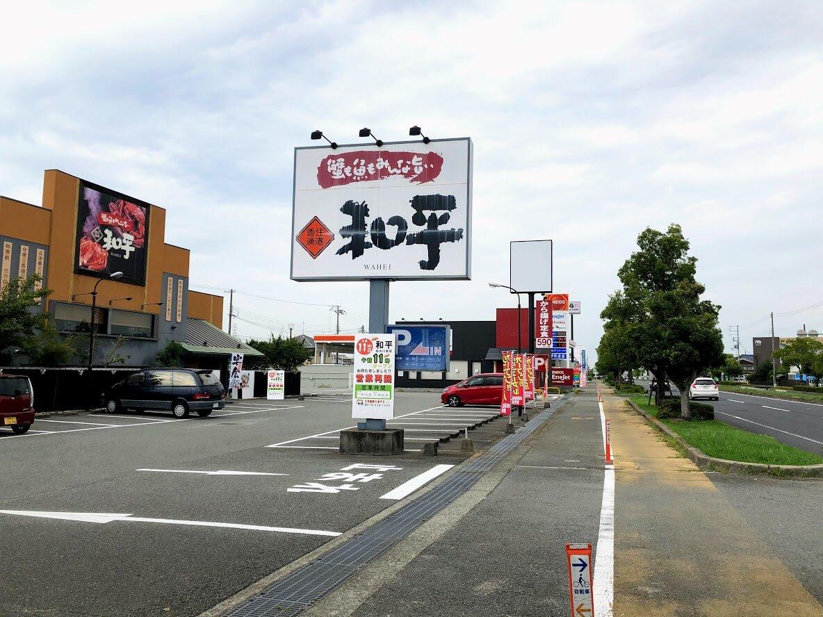 和平加古川本店外観