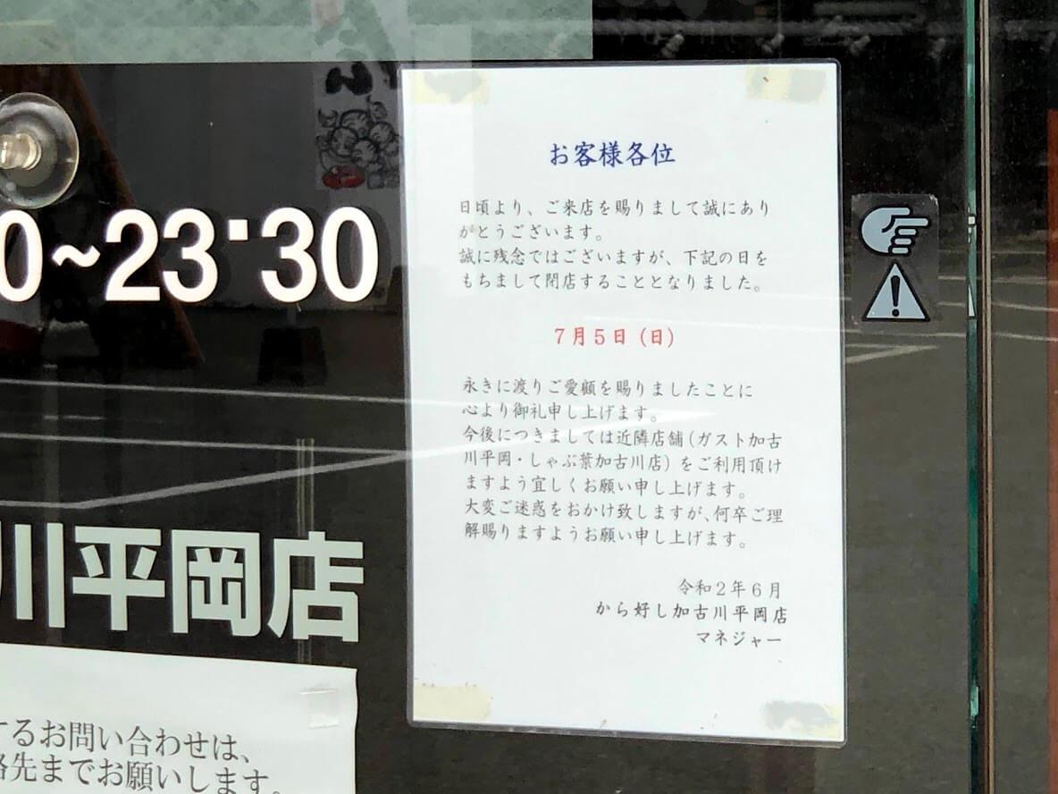 から好し加古川平岡店閉店のお知らせ