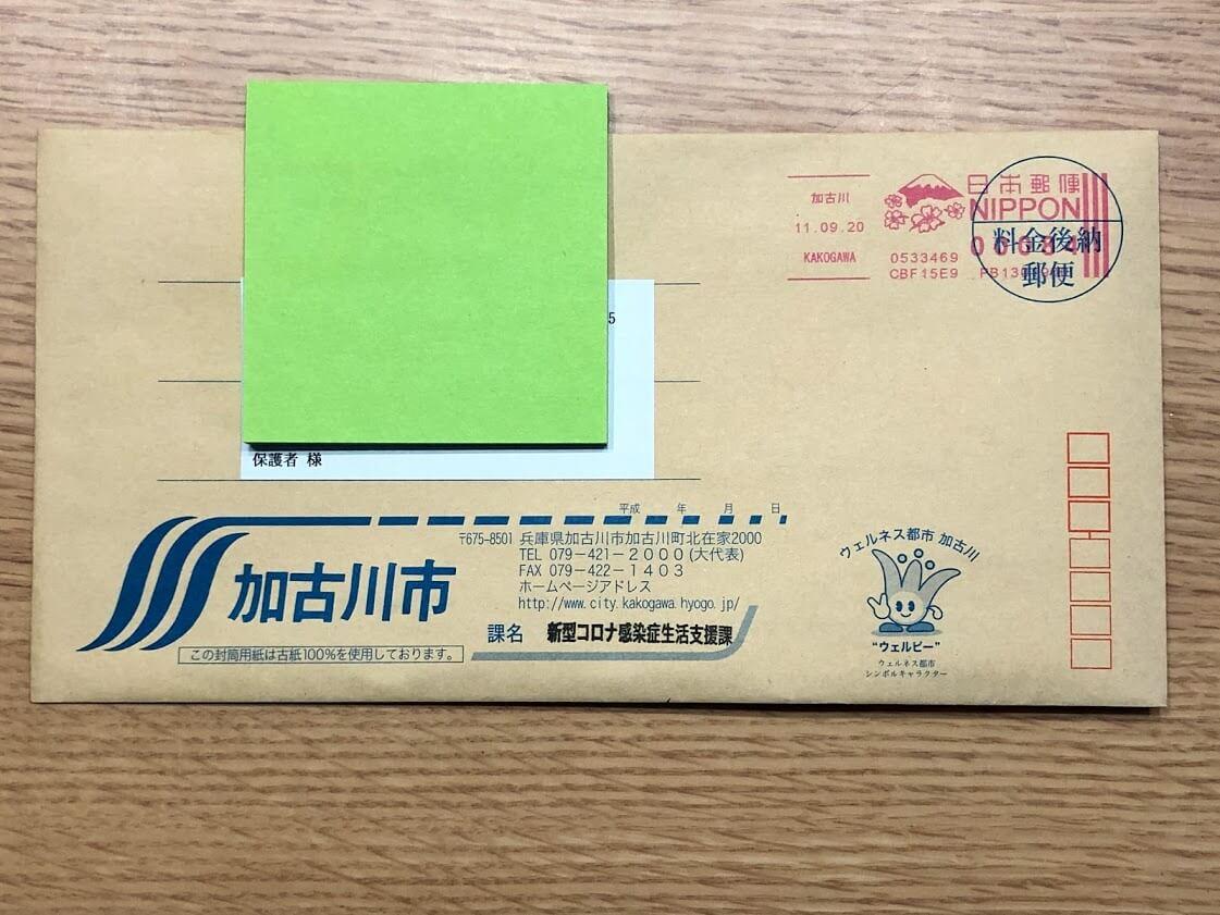 加古川市新生児特別定額給付金の案内の入った封筒