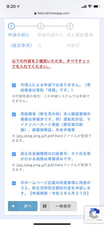 加古川市新生児特別定額給付金Webシステム確認事項