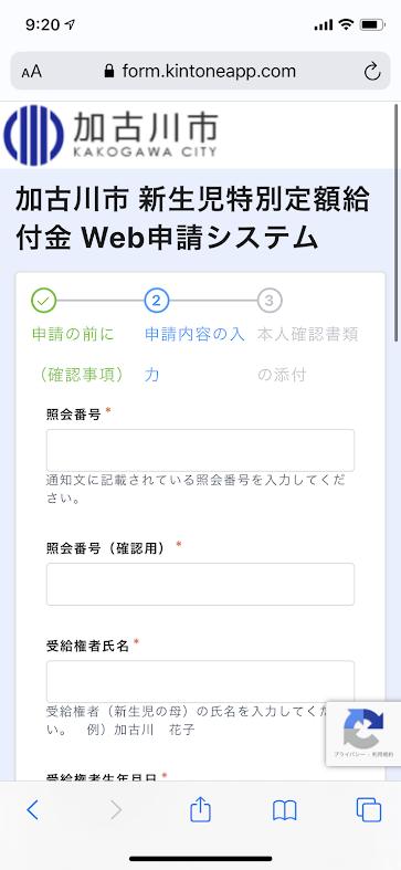 加古川市新生児特別定額給付金Webシステム申請内容の入力