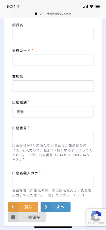 加古川市新生児特別定額給付金Webシステム銀行口座登録画面