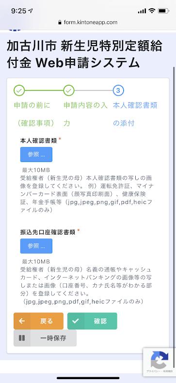 加古川市新生児特別定額給付金Webシステム書類画像添付画面
