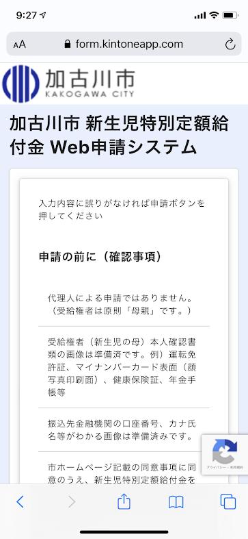 加古川市新生児特別定額給付金Webシステム申請前の確認画面
