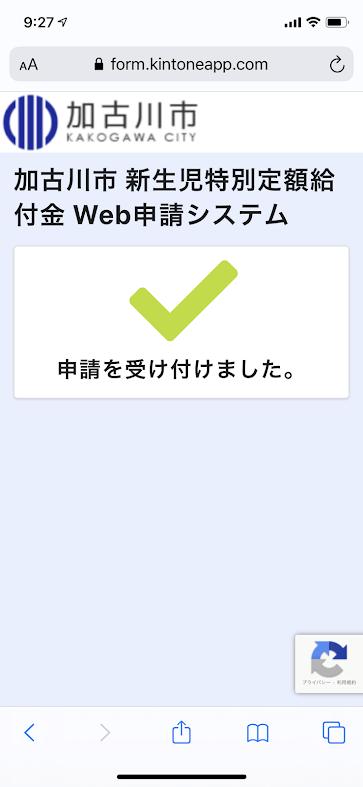 加古川市新生児特別定額給付金Webシステム申請完了画面