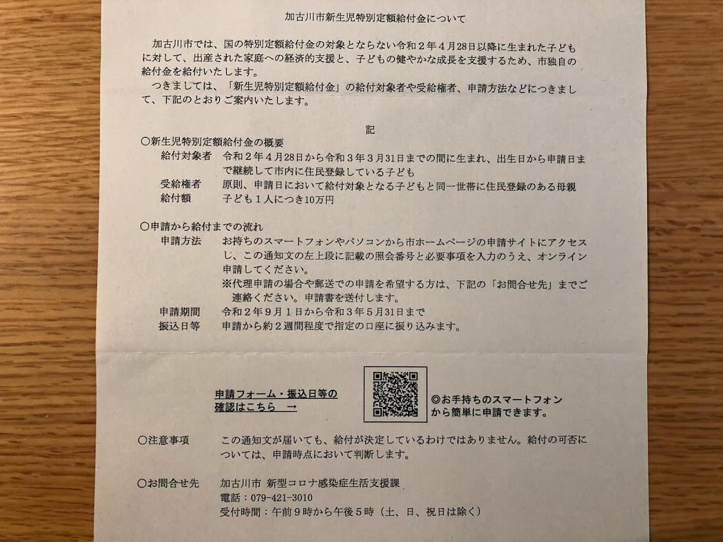 加古川市新生児特別定額給付金についての紙
