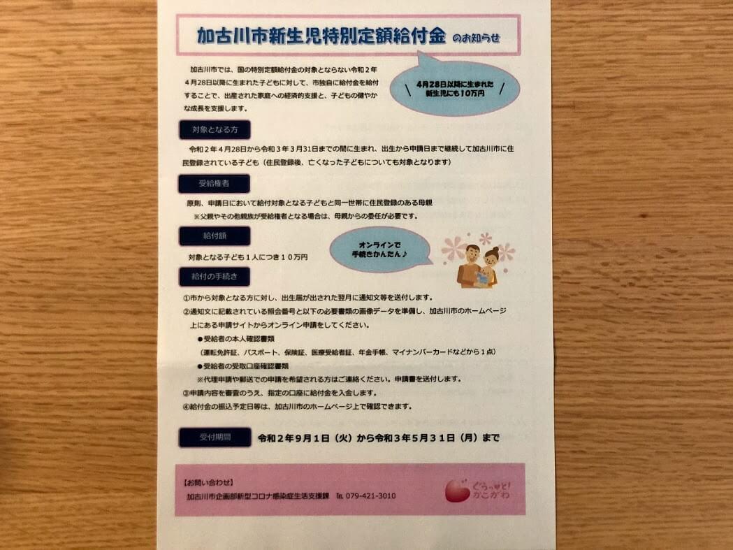 加古川市新生児特別定額給付金のお知らせチラシ表