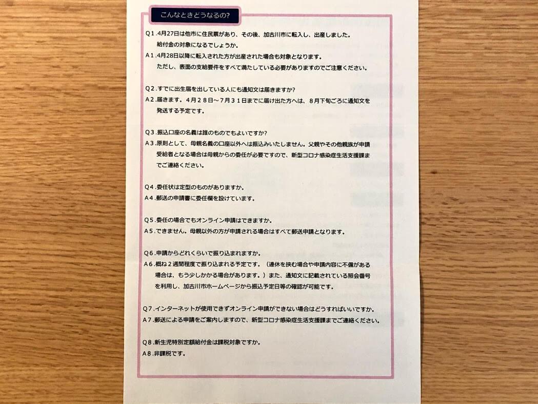 加古川市新生児特別定額給付金のお知らせチラシ裏面
