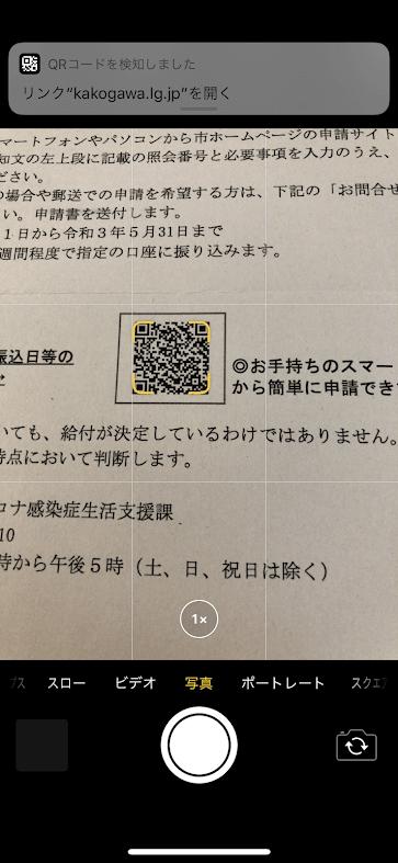 QRコードを読み取るところ