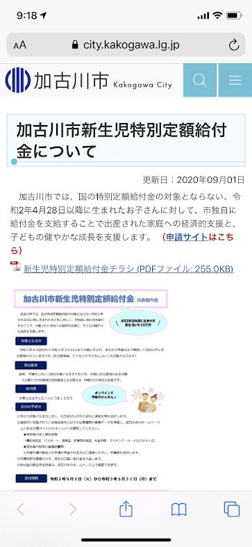 スマホ版加古川市新生児特別定額給付金のページ