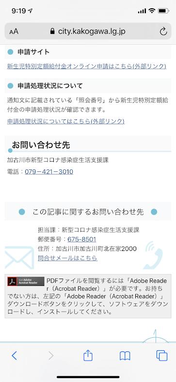加古川市新生児特別定額給付金の申請サイトへのリンク