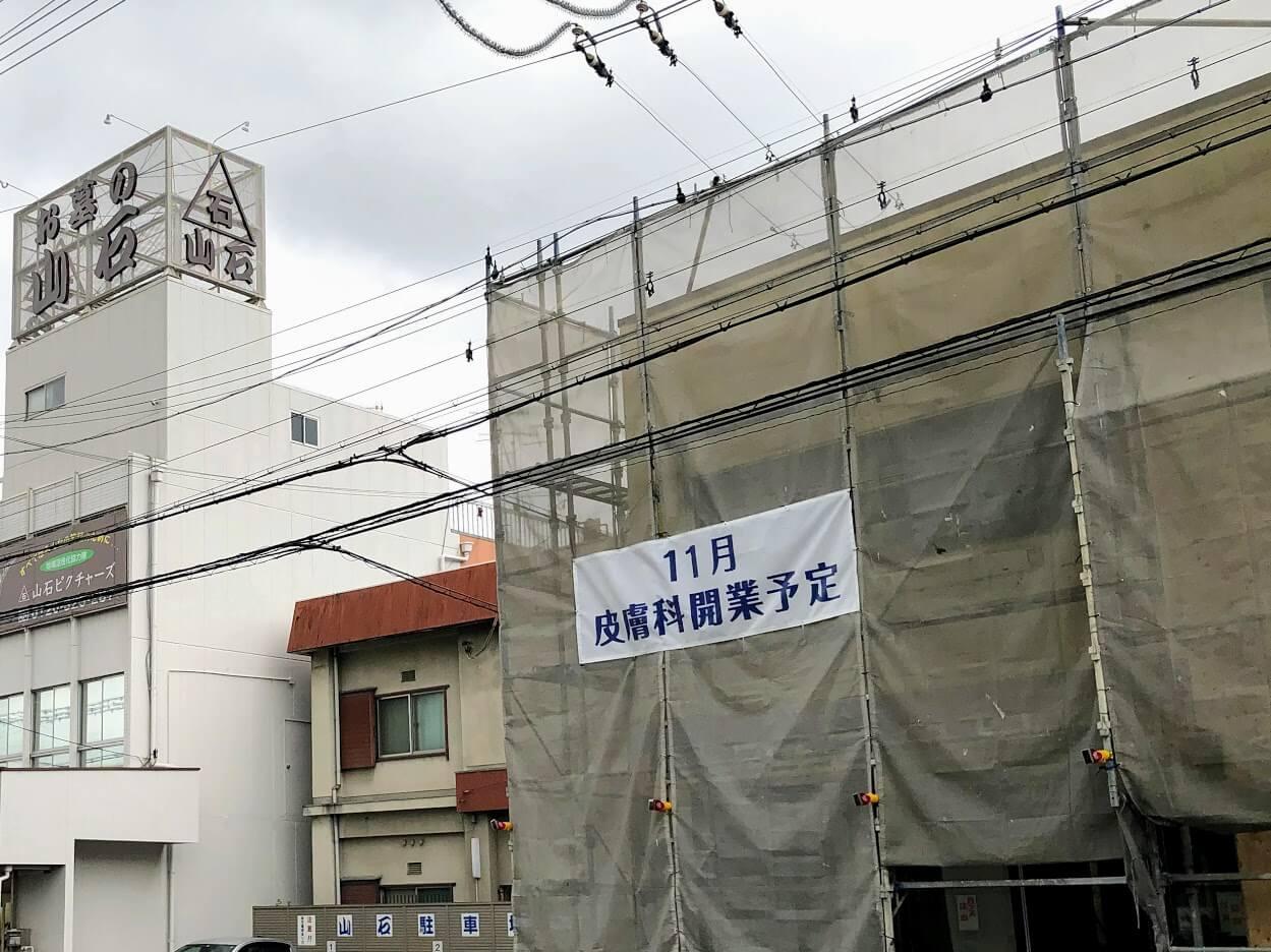 加古川皮膚科クリニックの工事中の様子