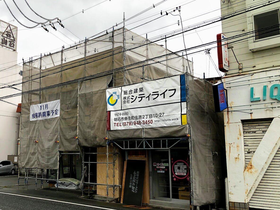 加古川皮膚科クリニックとさくら薬局加古川店の工事の様子