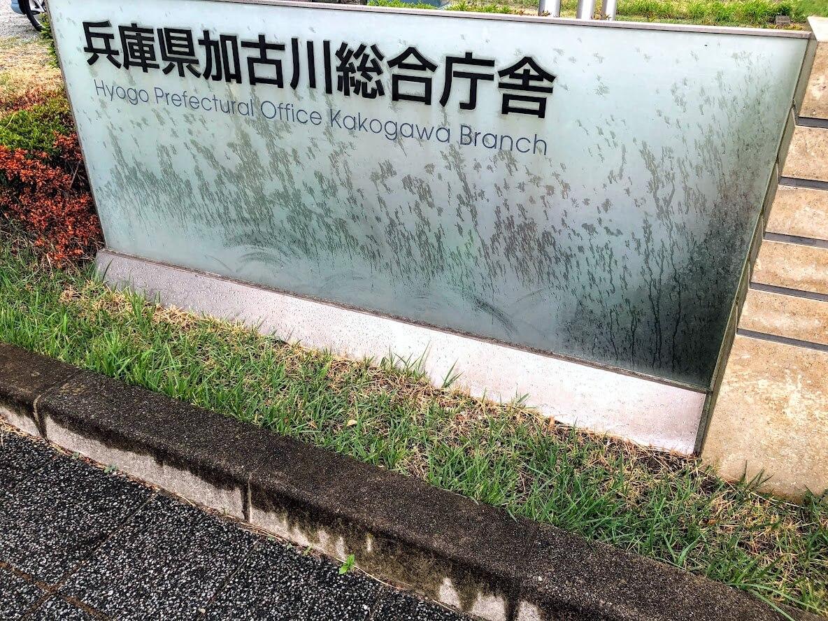 兵庫県加古川総合庁舎の看板