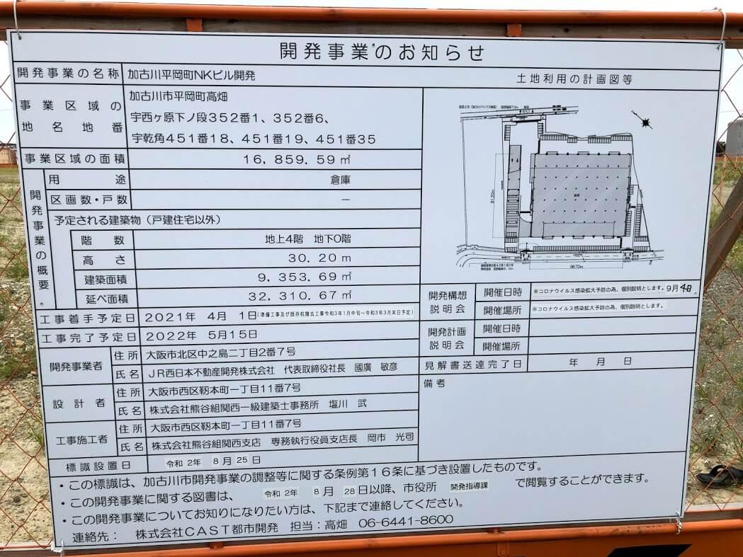 加古川平岡町NKビル開発事業のお知らせ