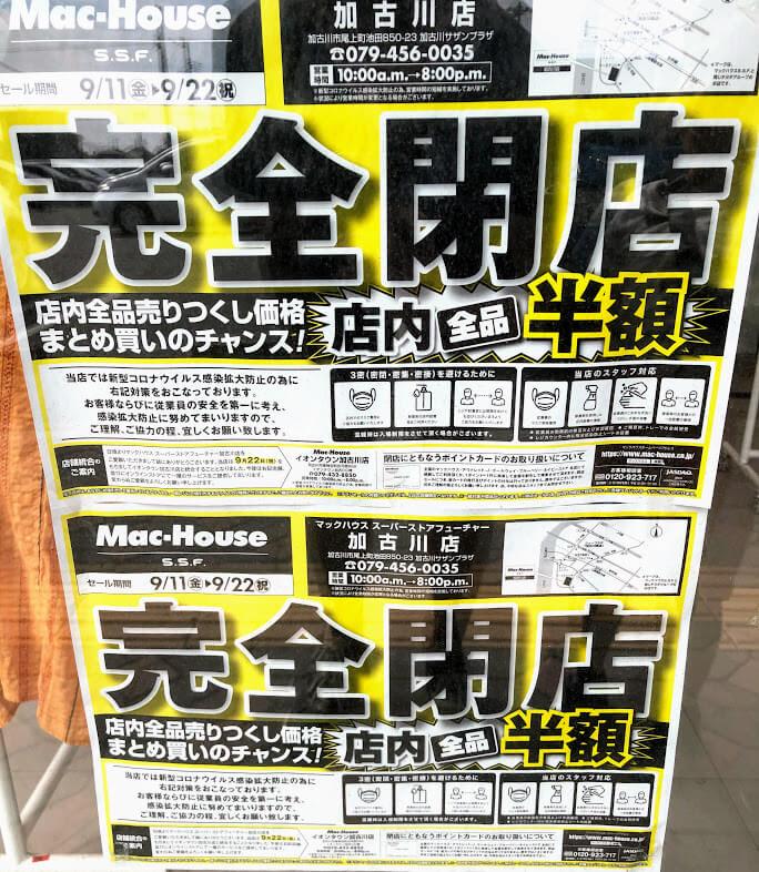 マックハウス加古川店完全閉店のチラシ