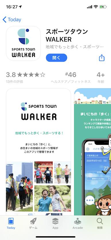 SPORTS TOWN WALKER