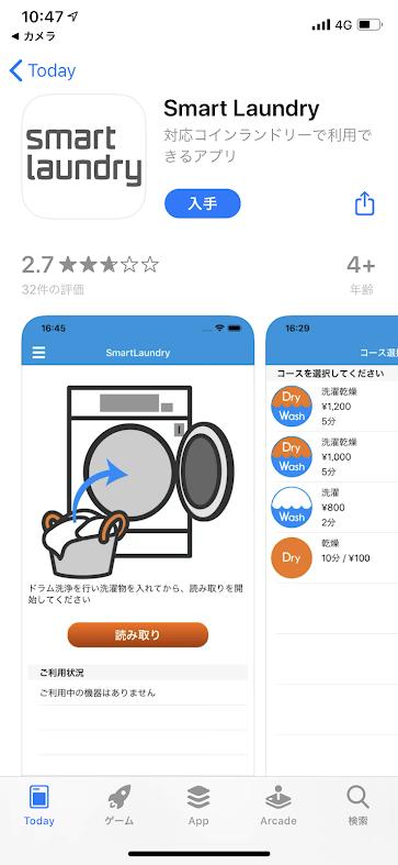 Smart Laundryアプリ